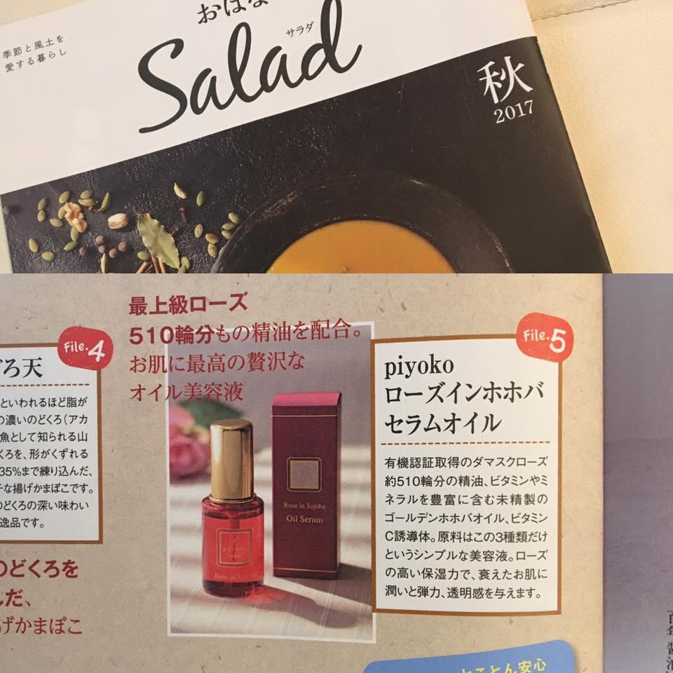 salad 2017秋号に掲載