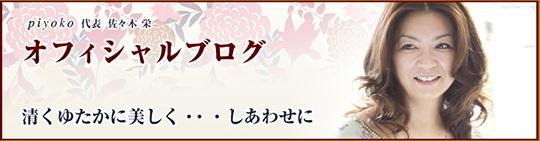piyoko 代表 佐々木 栄オフィシャルブログ