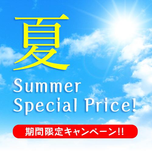 夏 Summer Special Price!