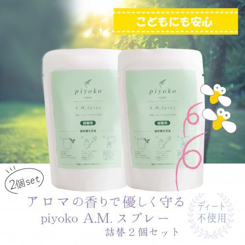 am_spray_refill2