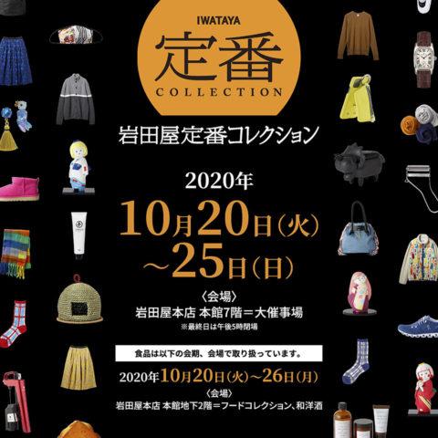 岩田屋定番コレクション2020